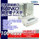 ViBRA新光電子天平AB-323R 內...