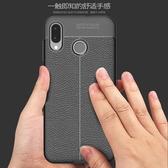 華碩ZenFone Max M1 ZB555KL 皮紋 荔枝紋 散熱 防摔 輕薄 矽膠軟殼 全包覆 手機殼 高質感 軟殼