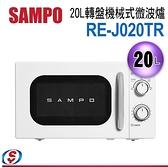 【信源電器】20L【SAMPO聲寶 美型機械式轉盤微波爐】RE-J020TR