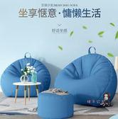 單人沙發 懶人沙發豆袋榻榻米單人臥室客廳創意陽台沙發小戶型懶人椅子 10色T