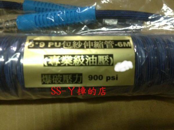 PU外包紗伸縮管附快速接頭/風管/ 空壓管/ 5*9mm*6米-爆破壓力900PSI
