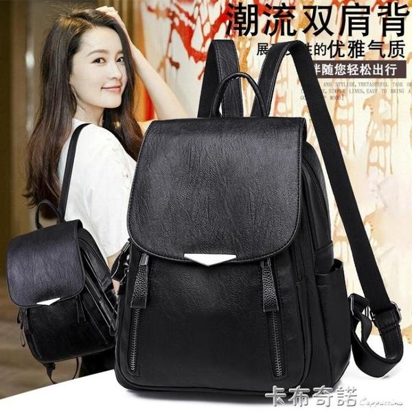 雙肩包女新款韓版百搭時尚大容量休閒PU軟皮防盜旅行背包包女 卡布奇诺