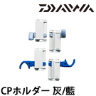 漁拓釣具 DAIWA COOLER PARTNER SERIES [釣竿掛架]