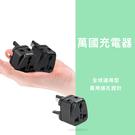萬國轉接器 萬國充電器 旅行萬用 出國必備 出差 旅充 UA-500A 全球通用 雙插座 可調式接腳