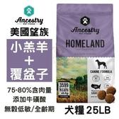 Ancestry 美國望族 天然犬糧(無穀系列) 紐西蘭小羔羊+覆盆子 25LB/包