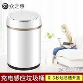 智慧垃圾桶感應家用創意時尚電動自動充電歐式衛生間有蓋客廳廚房XW(中秋烤肉鉅惠)