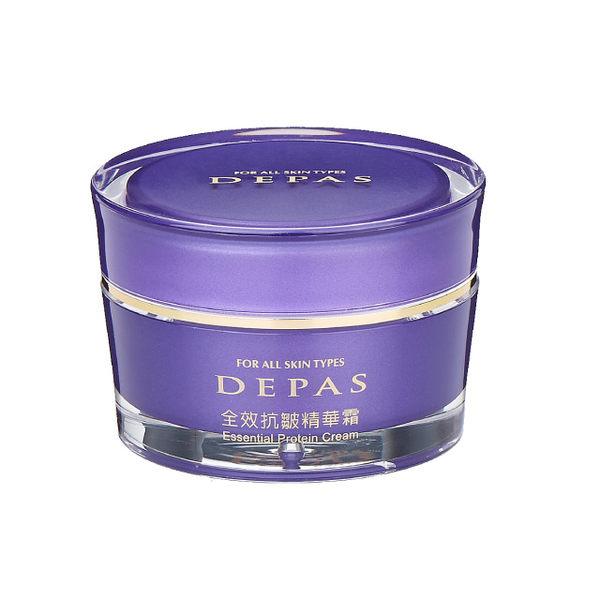 保濕不油膩 DEPAS全效抗皺精華霜30ml  抗皺 保濕 撫平細紋