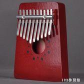 10音琴手指鋼琴老少皆宜一學就會的樂器kalimba琴卡林巴琴拇指琴LB15540【123休閒館】