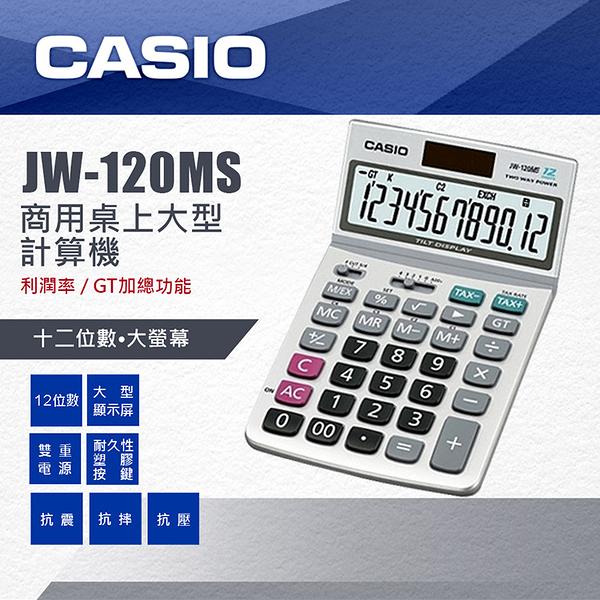 CASIO專賣店 卡西歐 計算機 JW-120MS 桌上型計算機 12位數 大字幕顯示 (JW-120TV 最新版)
