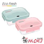 《掌廚HiCHEF》EcoFresh 玻璃分隔保鮮盒(2入 藍+粉色)