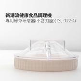 【FL  】新潮流健康食品調理機 綠茶研磨器不含刀座TSL 122 4