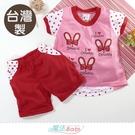女童裝 台灣製夏季棉柔清涼短袖套裝 魔法Baby