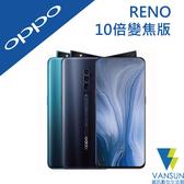 【贈自拍棒+支架】OPPO Reno 10倍變焦 CPH1919 6GB/128GB 6.6吋智慧型手機【葳訊數位生活館】