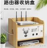 路由器收納盒wifi貓遙控器收納架插排電線插線板整理機頂盒置物架 范思蓮恩