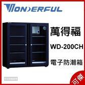 WONDERFUL 萬得福 WD-200CH 電子防潮箱 214L 公司貨 五年保固 自動省電 經典黑色造型 可傑