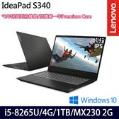 【Lenovo】 IdeaPad S340 81N700U9TW 14吋i5-8265U四核1TB SSD效能MX230獨顯輕薄筆電