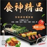 電烤盤台灣110V 現貨烤盤 當天出貨 家用韓式電烤盤烤肉鍋無煙燒烤不黏鍋電熱盤電烤爐