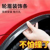 汽車防撞條汽車輪眉防撞條防刮擦貼加寬前後車輪碳纖加厚改裝飾保護貼通用品 【驚喜價格】