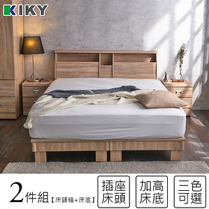 KIKY 甄嬛可充電二件床組 雙人5尺(床頭箱+高腳六分床底)雪松色