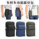 【Max 6.4吋】多層多用途休閒包/直立式手機攜行袋/斜背包/腰包/皮帶掛勾/環掛包/多功能3C隨身包-ZW