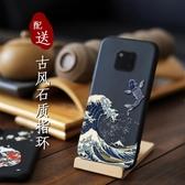 法拉貝拉華為mate20pro手機殼硅膠p20中國風復古國潮mate20個性創意20X保護套 喵小姐