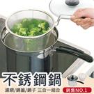 【送濾網】附鍋蓋不銹鋼鍋 鍋深可油炸煮湯...