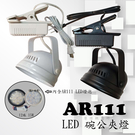 AR111 LED 12珠 15W 碗公夾燈,居家、夜市必備燈款【數位燈城 LED-Light-Link】LCK0550 內含LED燈泡