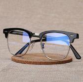 防輻射眼鏡男女款防藍光電腦護目鏡配眼睛架韓版平光眼鏡框潮 全館免運