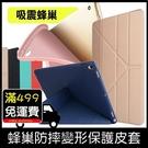 變形皮套 蜂巢防摔殼 iPad Air4...