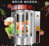 商用烤箱燃氣木炭燒鵝爐 五花肉烤爐烤魚全自動電熱烤鴨烤爐  圖拉斯3C百貨