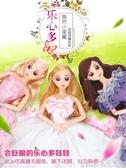 兒童玩具3-6周歲女童8歲益智女孩公主過家家5-7-10洋娃娃生日禮物 七色堇