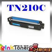 Brother TN210/TN-210C 藍色相容碳粉匣 【適用】HL-3040CN/MFC-9120CN/MFC-9010CN 另有TN210BK/TN210M/TN210Y