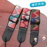 吉他背帶 創意木吉他背帶編織波西米亞風民謠電吉他肩帶民族風貝司尾釘背帶