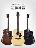 吉他單板吉他民謠吉他41寸木吉他初學者新手入門吉它學生用男女LX 玩趣3C