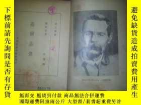 二手書博民逛書店C4罕見高爾基傳 49年初版 館藏Y16651 羅斯金 文化生活