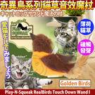 【 培菓平價寵物網 】美國Play-N-Squeak狂野森林》奇異鳥系列貓草音效魔杖-金瑩鳥