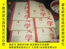 二手書博民逛書店人民文學1962年1.4.8.9.10.12罕見六本合售 品如圖 56-5Y20079 出版1962