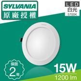 喜萬年SYLVANIA 15W LED 超薄嵌燈 白光_1入