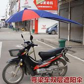 摩托車傘雨棚三輪車電動車遮陽雨傘防曬太陽傘加厚雙層雨篷igo ciyo黛雅