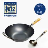 【極PREMIUM 】不易生鏽鐵製北京鍋 30cm+中式鍋鏟(兩件組)