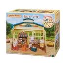 日本森林家族森林市場小舖(不含玩偶) EP28900 原廠公司貨
