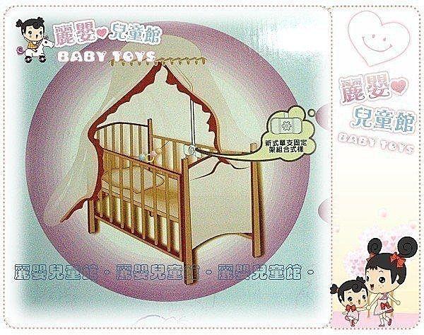 麗嬰兒童玩具館~嬰兒大床專用-台製大床支架蚊帳.-普通款