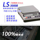 天平 LS-3000B多功能精密型電子天...