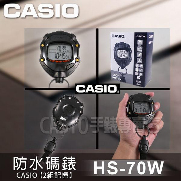CASIO 手錶專賣店 卡西歐 碼錶 HS-80TW 計數器 足球碼表 1/1000秒單位碼錶 200筆圈數/分割時間紀錄