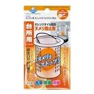 日本 不動化學 橘子味 流理台水槽 排水口 排水孔 消臭錠 排水口【2917】