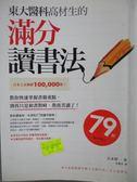 【書寶二手書T6/心理_MNV】東大醫科高材生的滿分讀書法_吉永賢一 , 朱麗真
