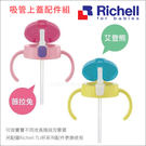 ✿蟲寶寶✿【日本Richell】T.L....