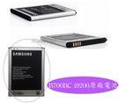 【免運費】【送電池盒】Samsung B700BC【原廠電池】 i9200 Galaxy Mega 6.3【內建NFC晶片】