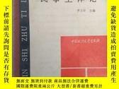 二手書博民逛書店罕見民事主體論Y194775 羅玉珍 政法