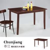 IHouse-春江 簡約長方木餐桌(長122x寬76x高76cm)